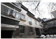 菊儿胡同惬享北京生活