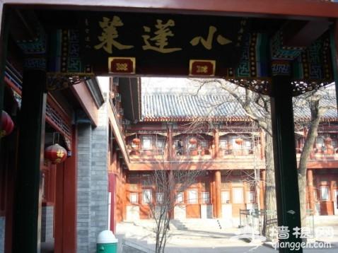 老北京的关帝庙与道观 - 卤煮 - 過年好