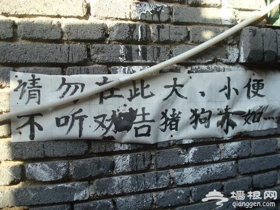 老北京没落的胡同文化:标语很雷很友爱(胡同摄影游)[墙根网]