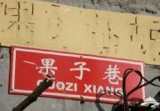 老北京没落的胡同文化:标语很雷很友爱(胡同摄影游)