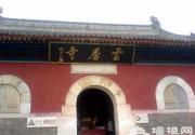 佛教经籍荟萃之地——北京云居寺