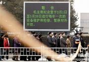 毛主席纪念堂3月1-20日闭门维修
