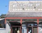 寻老北京火爆卤煮店