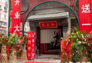 正宗北京味儿--泰来轩羊蝎子火锅