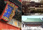 清宫穿越 北京城里寻找康熙阿哥们的府邸
