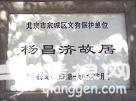 豆腐池胡同[墙根网]