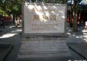 京九奔驰去北京------心醉颐和园