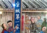 老北京文化之 北京烤肉