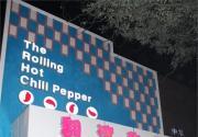 翻滚的辣椒 沸腾出的美味