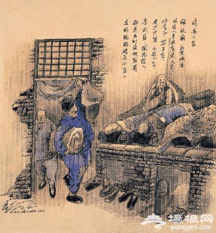 老北京的旅店与庙寓[墙根网]