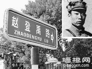 北京以抗日英烈命名的三条街道