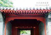 北京王府之僧格林沁王府
