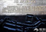 京城胡同游:印象烟袋斜街