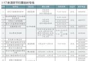 北京清明祭扫人数预计超320万 17条专线明开通