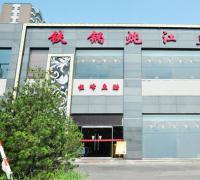 恒峰鱼酷灶台鱼(望京店)