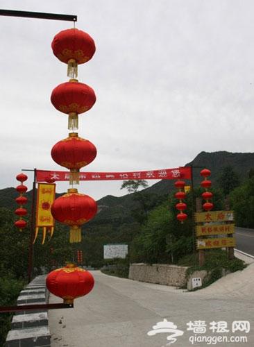 藏身京郊 平谷太后民俗村里乐逍遥