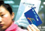 北京市政交通一卡通帮助手册