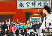 五一小长假未到 北京旅游小高峰已至