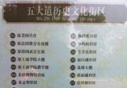 """天津五大道标牌错字频出 顾维钧写成""""顾维钓"""""""