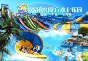 北京欢乐水魔方5月26日开园 团购门票68元让利游客