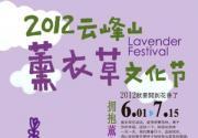 云峰山薰衣草文化节开幕 感受那一份紫色浪漫