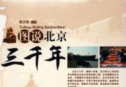 图说北京三千年