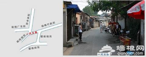 北京最短的胡同一尺大街