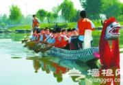 端午龙舟妫河下水