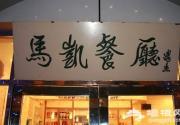 马凯餐厅 品味北京湘味老店
