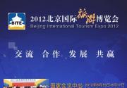 2012北京国际旅游博览会即将开幕