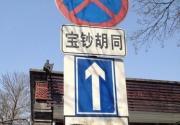 逛北京宝钞胡同 嗅法国气息