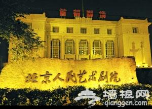 """""""人艺""""是北京文化地标"""