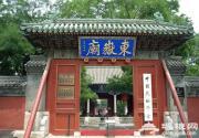 道教活动场所东岳庙:北京民俗博物馆