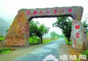"""平谷""""三红""""之旅 品""""杏""""福文化"""
