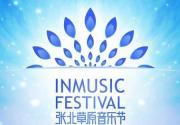张北草原音乐节 在原生态上求国际化