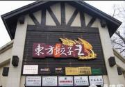 东方饺子王 极具霸气的东方不败