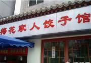 梅花家人 韩庚家的饺子馆