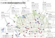 北京今日午后再迎强降雨 最大降水将现东部