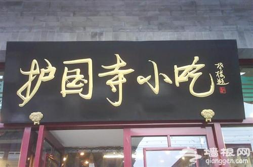 护国寺小吃 北京味儿就是那个味儿