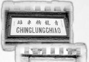 寻访京张铁路老站匾