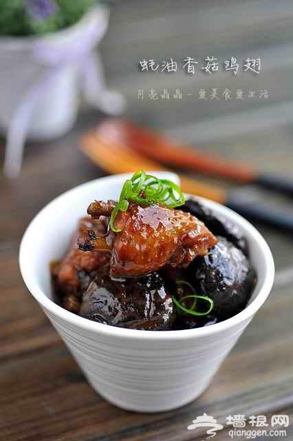 蚝油香菇鸡翅的做法