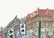 老北京文化
