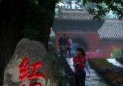 10月出游好去处 京郊8大目的地赏秋色