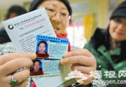 2013年北京公园游览年票开始发售