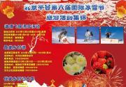 2013平谷冰雪节开幕