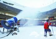 第四届鸟巢欢乐冰雪季将在周六开幕