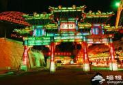 2013延庆龙庆峡冰灯节门票,时间——龙庆峡冰灯节攻略