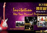 2013蓝色港湾音乐盛典