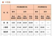 北京地铁10号线首末车时间表