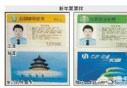 2013年北京市公园年票发售公告